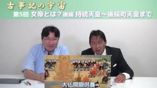 持統天皇~後桜町天皇まで、日本に女帝が誕生したときの状況を解説します!
