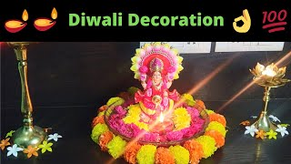 ఈ దీపావళి కి ఇంటిని అందం గ అలంకరించుకుందం/Diwali decaration ideas🎉🎊💯🎇