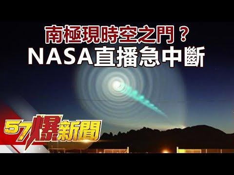 南極現時空之門? NASA直播急中斷 《57爆新聞》精選篇