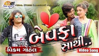 Bevafa Sathi.... New Song VIKRAM GOHEL Full HD in 2018 [NEHAL STUDIO]