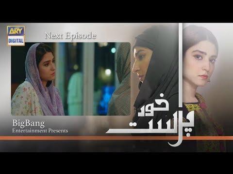 KhudParast Episode 12 | Teaser | ARY Digital Drama