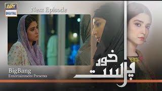 KhudParast Episode 12   Teaser   ARY Digital Drama