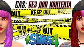 ♡ The Sims 4 | CAS: Без Доп Контента | Создание Персонажа | Симс без допов? ♡