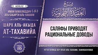 Комментарий к «Акыда ат-Тахавийя». Урок 10. Саляфы приводят рациональные доводы | www.azan.kz
