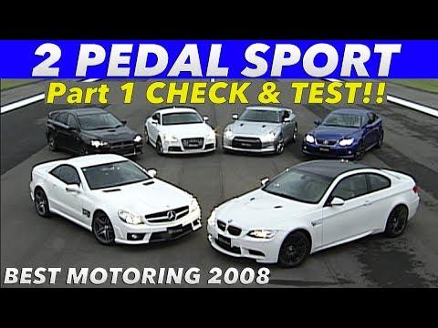 2ペダルスポーツバトル Part 1 チェック&テスト【Best MOTORing】2008
