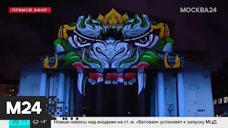 """Смотреть видео В Москве проходит фестиваль """"Круг света"""" - Москва 24 онлайн"""