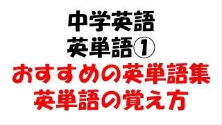 中学英語・英単語01