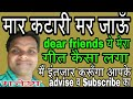 Maar katari mar jaon mein to yaar bin kumar sanu karaoke song ganesh patel ghorawal sonbhadra up mp3