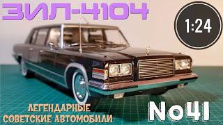 ЗИЛ-4104 1:24 Легендарные Советские Автомобили №41 Hachette/Car model ZIL-4104