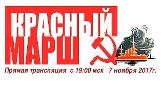 """""""КРАСНЫЙ МАРШ"""" 2017"""