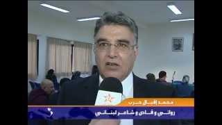 محمد إقبال حرب ريبورتاج تلفزيون الرباط- المغرب
