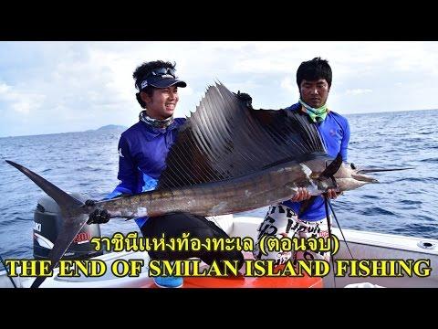 ราชินีแห่งท้องทะเล (ตอนจบ) The end of similan Island fishing