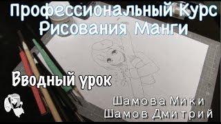 Профессиональные Курсы Рисования Манги от Шамовой Мики. Вводный урок(На 1 урок вы можете подписаться по ссылке: http://goo.gl/jcHa1J Подробная информация о курсах манги: http://goo.gl/Wj795x Подпи..., 2014-05-29T15:02:02.000Z)