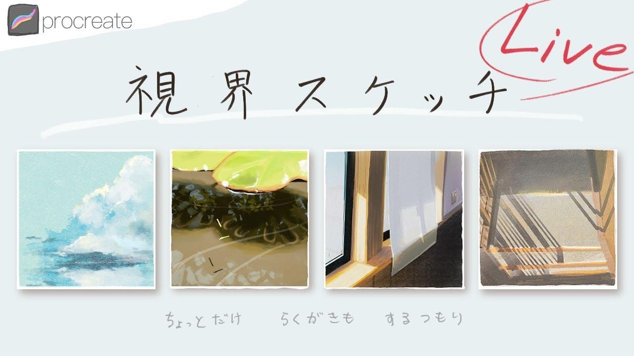 【#視界スケッチ】おばあちゃん家の玄関 &ジャミルらくがき Procreate Sketch Live