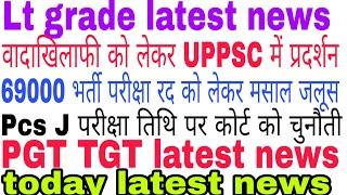 Lt grade result notice //69000 latest news today //PGT TGT Latest news//UPPSC latest news today