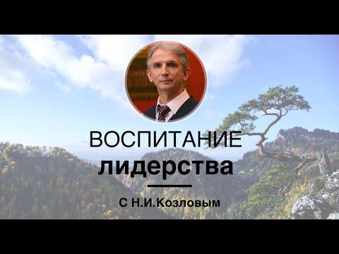 Воспитание у детей ответственности и лидерства (советы Николая Козлова)