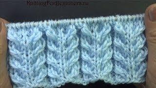 СКАЗОЧНО КРАСИВЫЙ УЗОР С КОСАМИ Узор спицами №66  Вязание Knitting stitch
