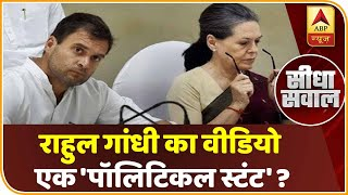 क्या Rahul Gandhi का video एक Political Stunt है? | Seedha Sawal | ABP News Hindi