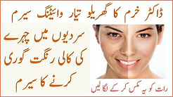Totkay For Skin- Natural Pinkish Skin in Winter
