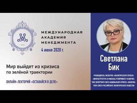 Светлана Бик: Мир выйдет из кризиса по зеленой траектории