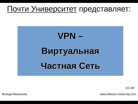 Вопрос: Как подключиться к виртуальной частной сети (VPN)?