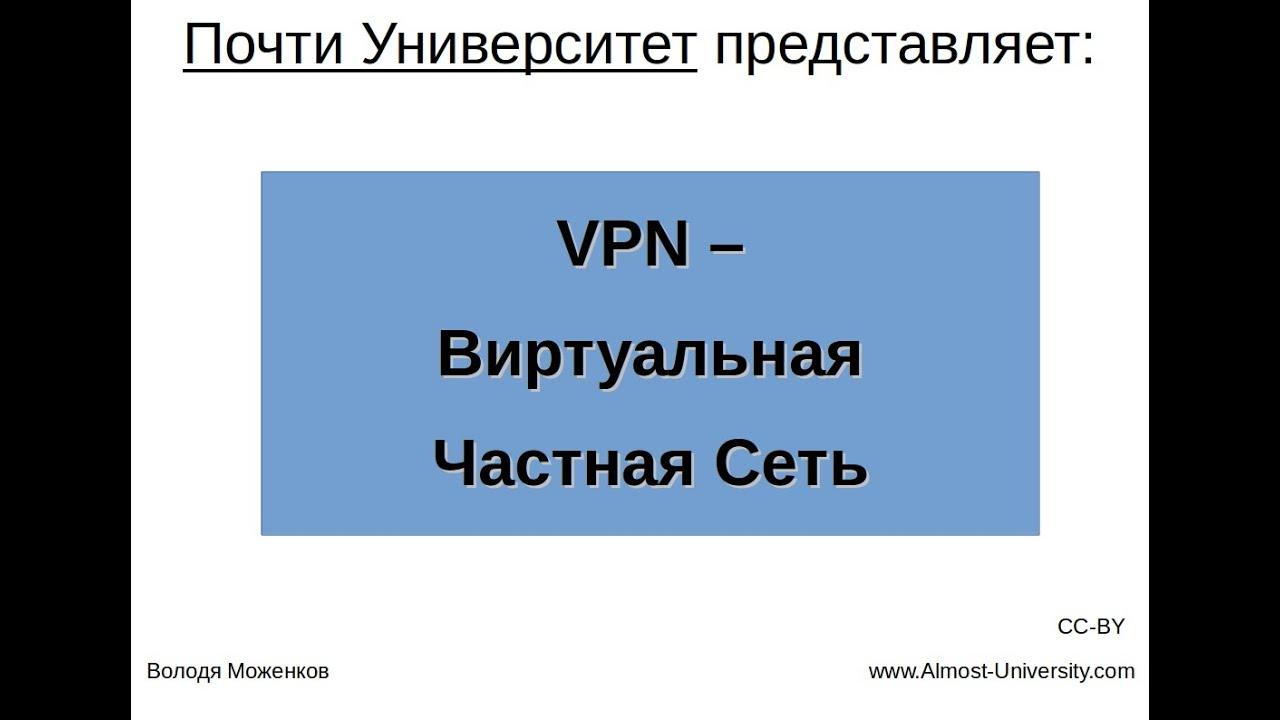 VPN - Виртуальная Частная Сеть
