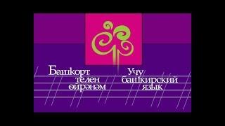Учу башкирский язык. Урок 2