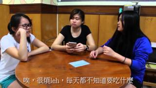 馬來西亞學生眼中的臺灣 語言和文化上的差異