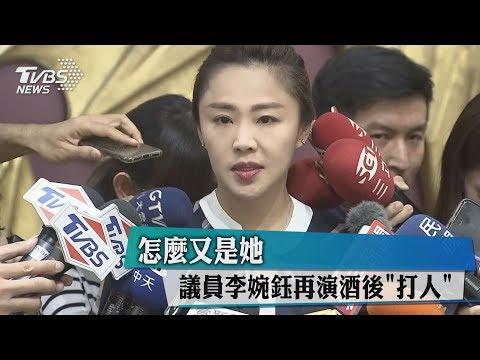 """怎麼又是她 議員李婉鈺再演酒後""""打人"""""""