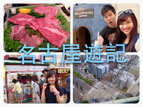 ◤Travel with Suenn◢ 名古屋悠閒遊記❤️必食松板牛推介👍