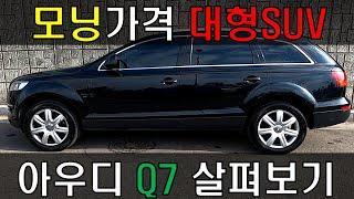21만Km 13년된 아우디 1세대 Q7 리뷰