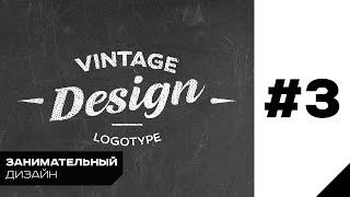 Занимательный Дизайн #3 | Логотип В Винтажном Стиле (+гранж эффект)