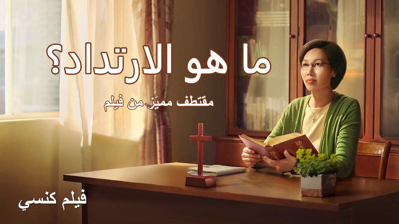 فيلم مسيحي | لا تتدخلوا في شؤوني | مقطع 2: تقبّل إنجيل المجيء الثاني للرب يسوع والاختطاف أمام الله