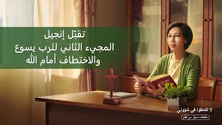 لا تتدخلوا في شؤوني | مقطع 2: تقبّل إنجيل المجيء الثاني للرب يسوع والاختطاف أمام الله