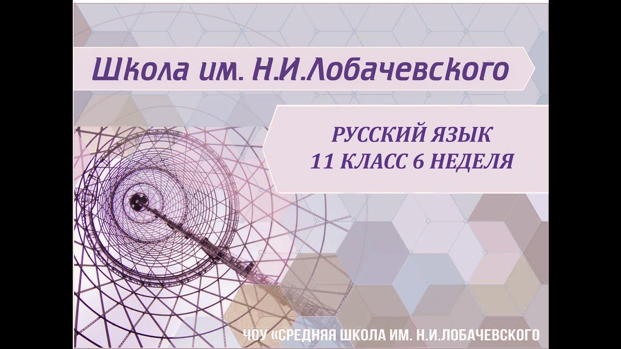 Русский язык 11 класс 6 неделя Виды сложных предложений.