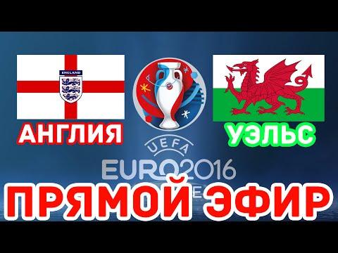 Россия - Уэльс (0:3) 20 июня 2016. Чемпионат Европы. 2016
