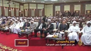 مصر والسودان ... هل تدعم القاهرة جنوب السودان؟