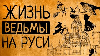 Тайная жизнь русской деревни: что, если вы ведьма на Руси?