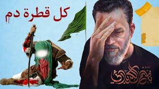 كل قطرة دم بشرياني تهتف بسمك ياحسين . باسم الكربلائي قديم . احساس راقي