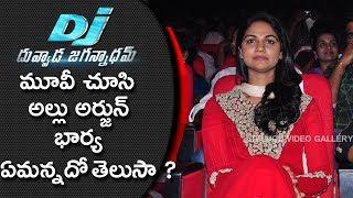 Allu arjun wife sneha reddy responce after watching dj duvvada jagannadham movie