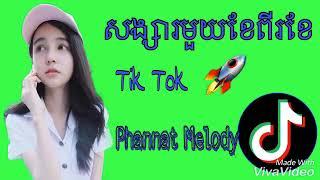 Download Video javhihi com Melody Remix បទល្បីនៅ Tik Tok 🚀សង្សារមួយខែពីរខែ 🚀Phannat Melody MP3 3GP MP4