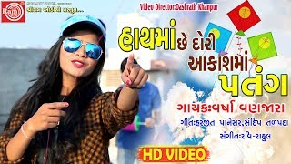 Hathma Chhe Dori Aakashma Chhe Patang || VARSHA VANZARA||Utrayan Special Song 2019 ||Ram Audio