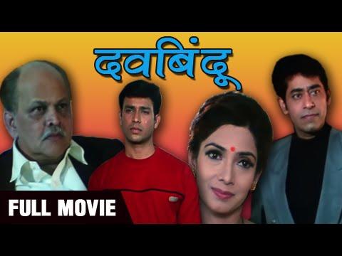 Davbindu - Full Marathi Movie - Ashok Shinde, Sudhir Joshi, Asawari Joshi - Drama, Suspense