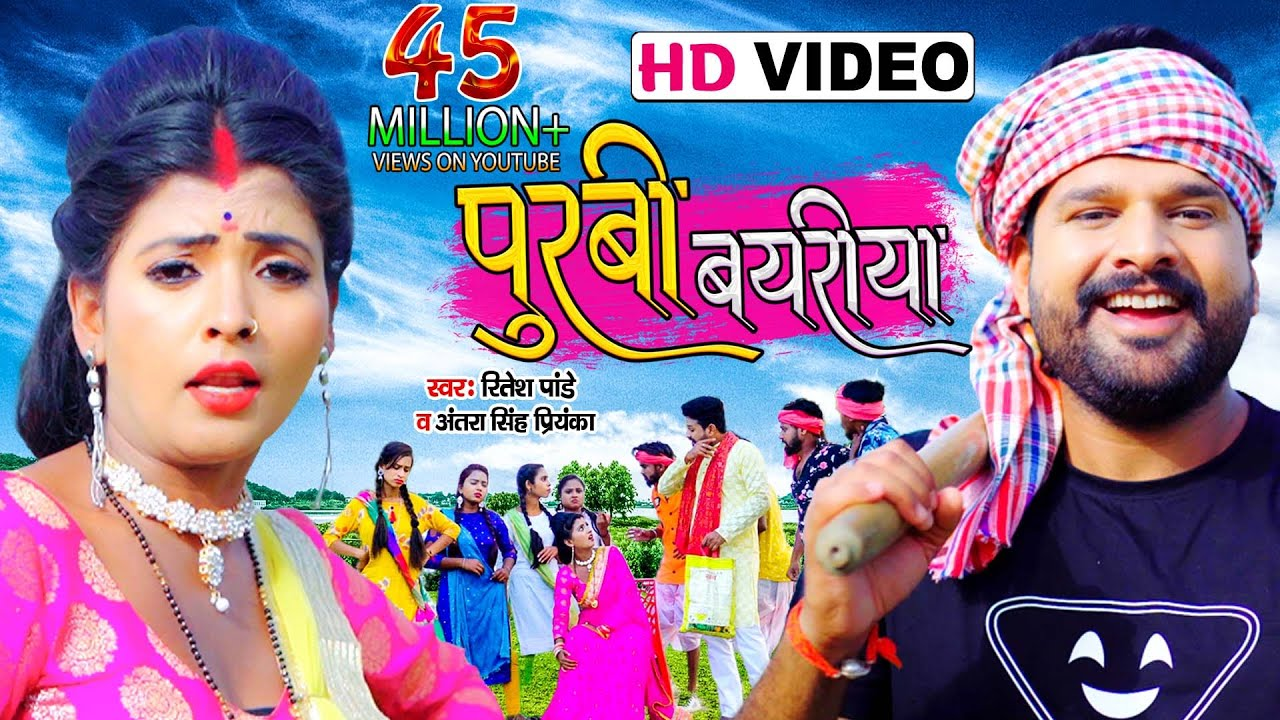#VIDEO | पूरबी बयरीया | #Ritesh Pandey, #Antra Singh Priyanka | Purbi Bayriya | Bhojpuri Dhobi Geet