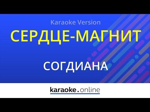 Сердце-магнит - Согдиана (Karaoke version)
