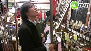 武器屋 - 地域情報動画サイト 街ログ