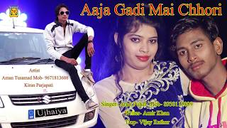 Latest Haryanvi Song | Aaja Gadi Mein Chhori | Arun Puhal | New Dj Song 2018 | Trimurti