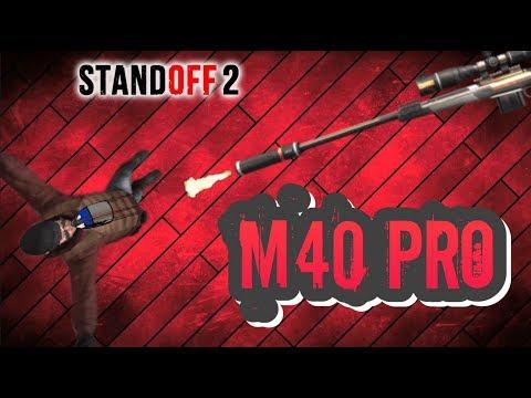 M40 Pro , Раздача скинов на 150 лайков , стандофф 2