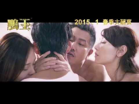 鴨王 / The Gigolo - 何浩文/何佩瑜/袁嘉敏