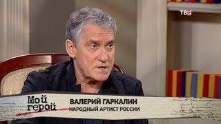 Валерий Гаркалин. Мой герой